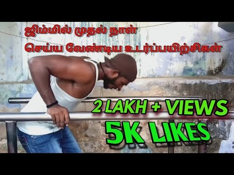 first day at gym tamil |motivation for beginners  |fitness pirates ak 2018