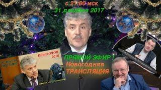 КРЫСОЛОВ 2018 Новогодняя трансляция