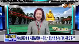 【唯心新聞39】| WXTV唯心電視台