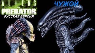 Aliens vs. Predator. (Чужие против Хищника). Чужой. PC. Русская версия