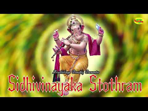 sidhivinayakastothram|சித்திவிநாயகஸ்தோத்ரம்|vinayagarchaturthispecial-|விநாயகர்சதுர்த்திதொகுப்பு