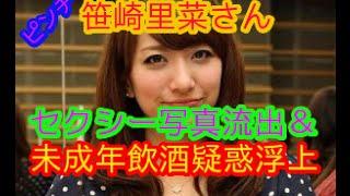 【女子アナ】日テレ逆転採用の元ホステス・笹崎里菜さん、セクシー写真...