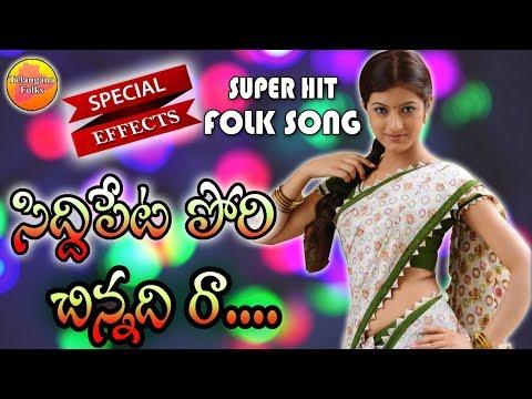 Siddipeta Pori Chinnadi   Special Effect Folk Songs   New Telugu Folk Songs   Janapada Songs Telugu