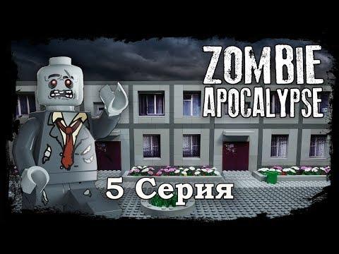 LEGO Мультфильм Зомби Апокалипсис 5 серия / LEGO Zombie Apocalypse