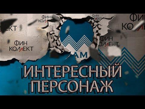 КОЛЛЕКТОР ГОВОРИТ ЧТО ДОЛЖНИКИ ПИШУТ БЛАГОДАРНОСТИ   Как не платить кредит   Кузнецов   Аллиам