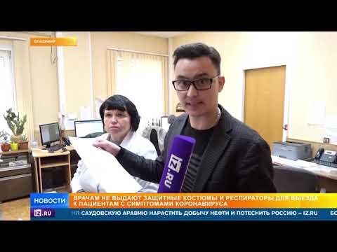 Врачи скорой во Владимире отказываются выезжать к пациентам