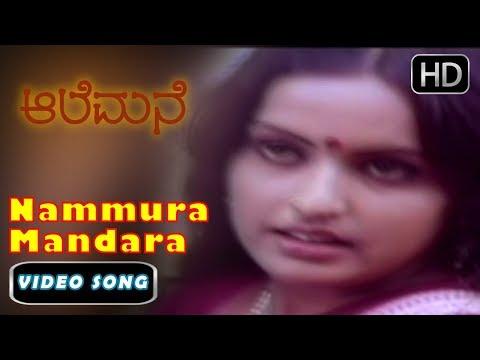 Kannada Old Songs | Nammura Mandara Hoove Song | Aalemane Kannada Movie