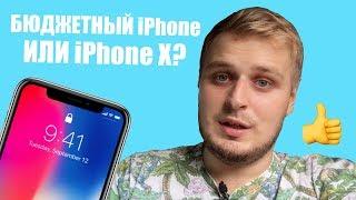 Apple iPhone XR - бюджетный iPhone X? Почему сейчас стоит купить iPhone X? а не Xs и не Xr