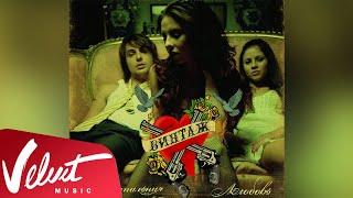 Альбом: Винтаж - Криминальная любовь (2007)