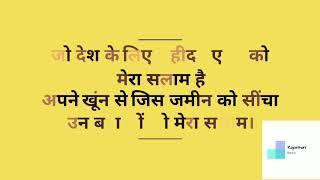 Sandese Aate Hai - Border (Karaoke Track)