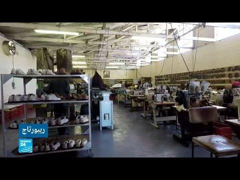 زيمبابوي.. مصنع أحذية وحيد يقاوم انهيار العاصمة الصناعية  - نشر قبل 4 ساعة