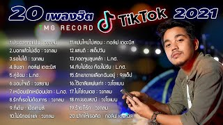 20 เพลงฮิต TIKTOK 2021 - TMG RECORD OFFICIAL
