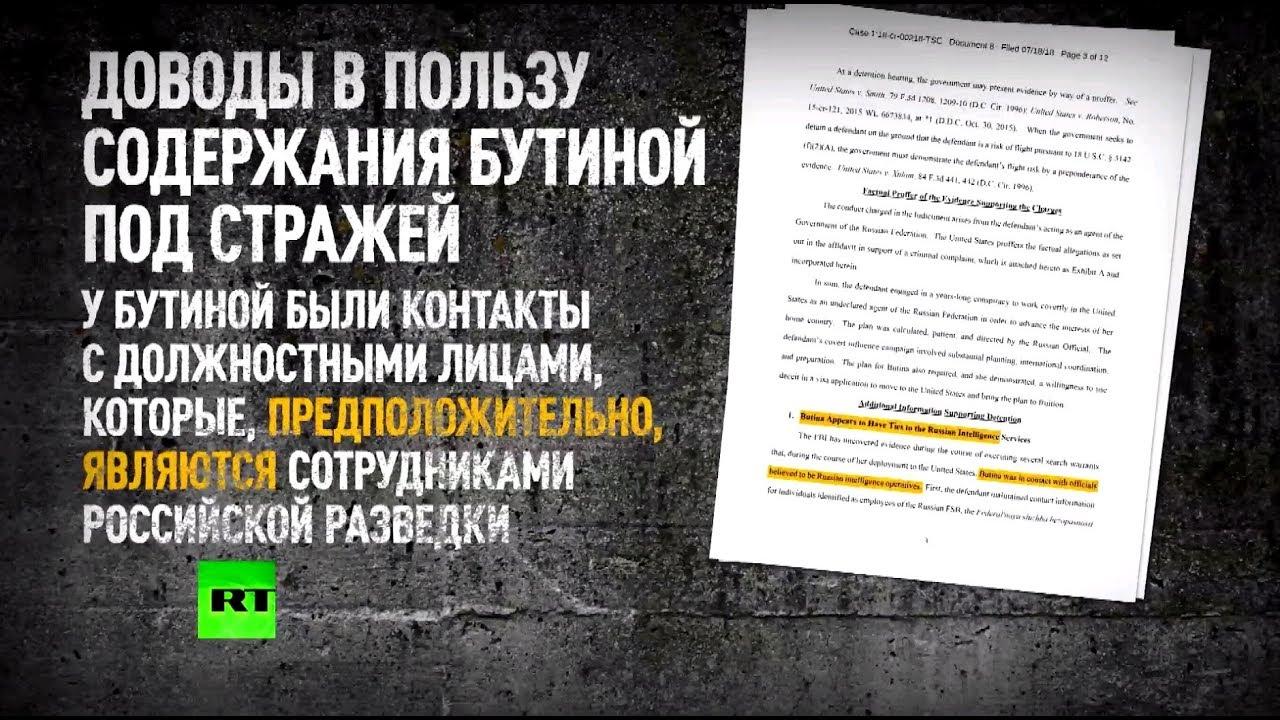 Сомнительные доводы: на чём основаны обвинения суда США против россиянки Бутиной