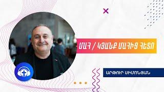 25.01.2019 Արթուր Սիմոնյան Հարցազրույց/Artur Simonyan Interview | Wolradio