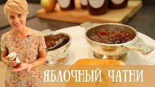 ВАУ! Яблочный соус ★ЧАТНИ★ | рецепт рукавички
