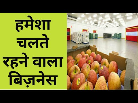 Vegetable and fruits cold storage /cold store business in hindi/cold storage/cold store business