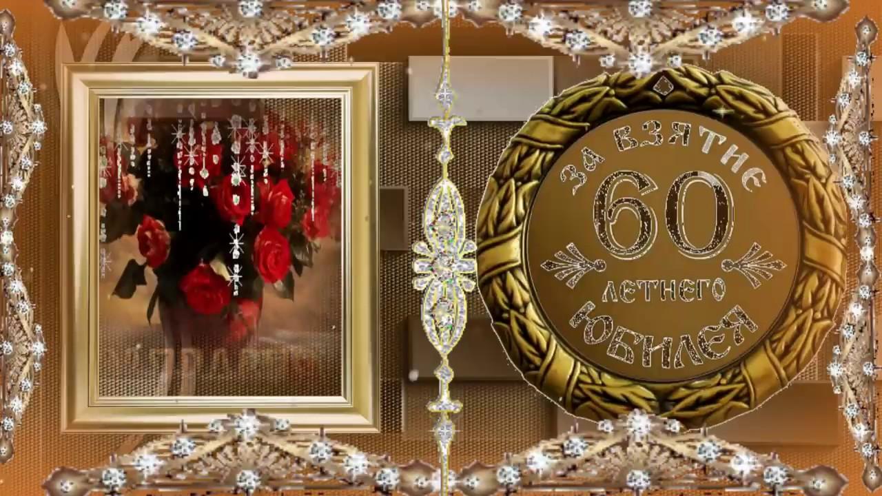 С юбилеем 60 папа открытки