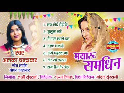 Mayaru Samdhin Jukebox - Alka Chandrakar - Chhattisgarhi Wedding Song Collection