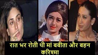 करीना कपूर ने किया ख़ुलासा रातों में रोतीं थीं माँ बबिता और बहन करिश्मा.