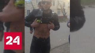 """Племянник """"смотрящего"""" за Приморьем извинился за свое поведение - Россия 24"""