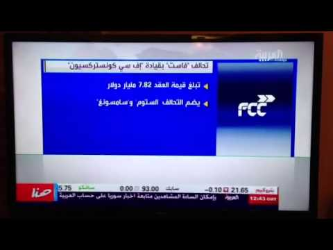 Riyadh Metro Project-Al Arabiya TV Part-1
