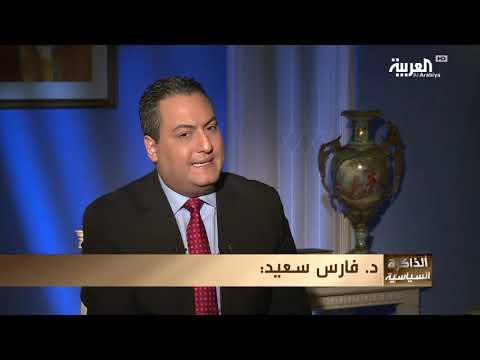 الذاكرة السياسية  الدكتور فارس سعيد ? الحلقة الاولى  - نشر قبل 50 دقيقة