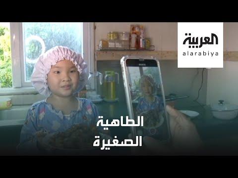 طفلة تبدع في طبخ الأكلات بزمن كورونا  - نشر قبل 14 ساعة