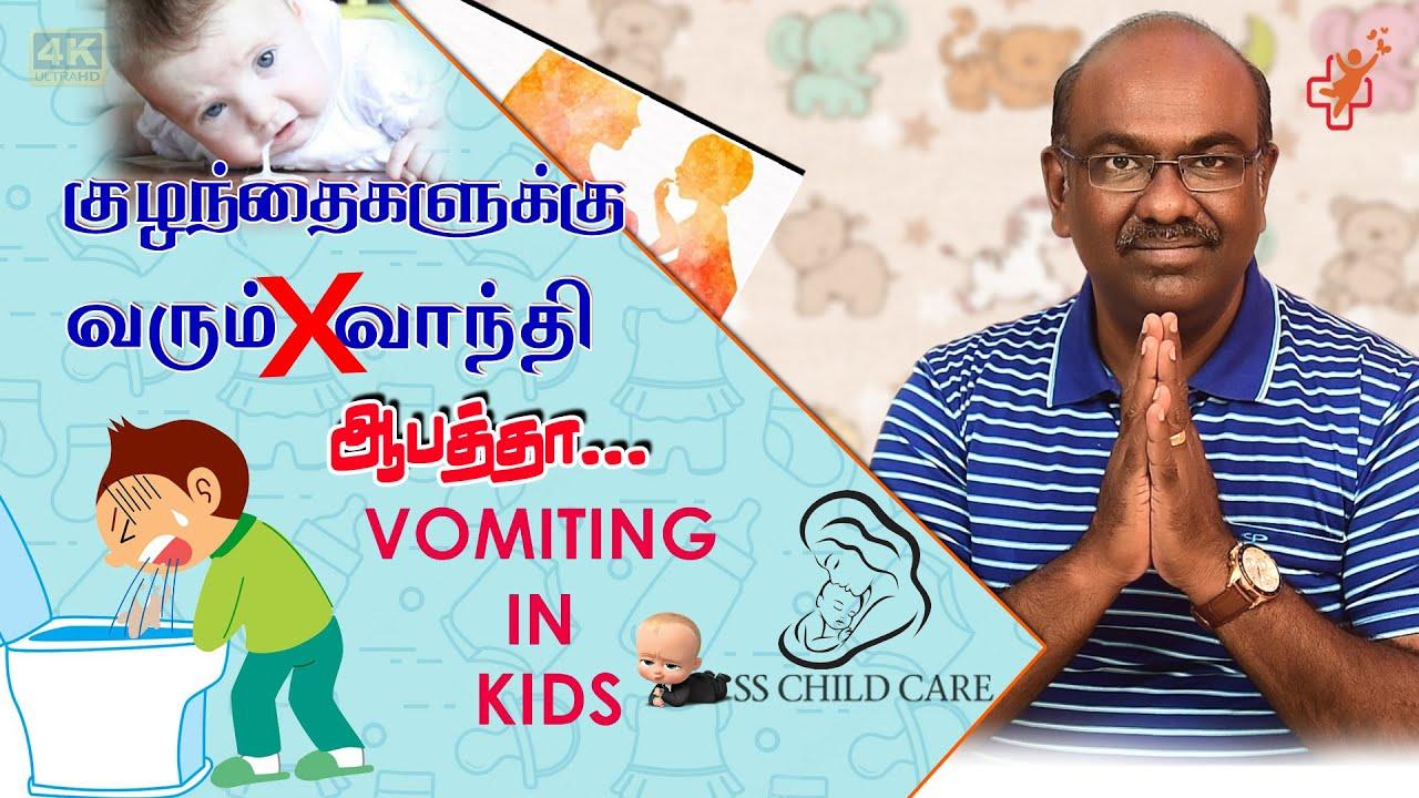 குழந்தைகளுக்கு வரும் வாந்தி | baby vomiting | sschildcare