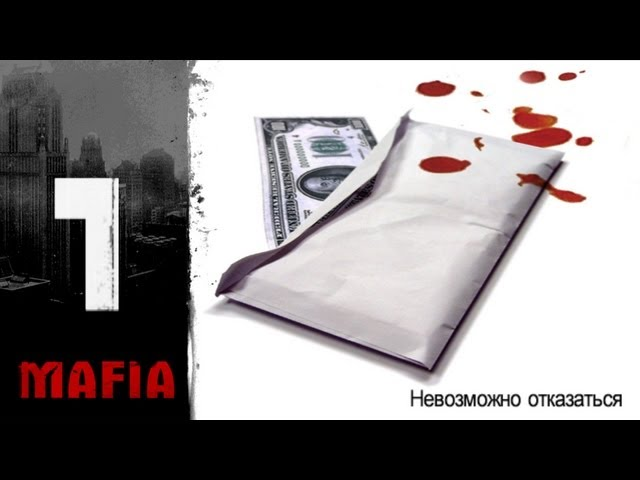 Mafia (видео)