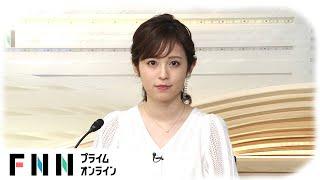 YouTube動画:【LIVE】お昼のニュース 5月29日〈FNNプライムオンライン〉