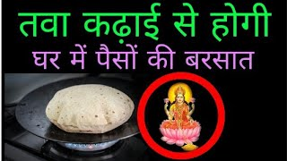 Vastu shastra चुपचाप तवे पर डाल दें 1 चीज माता लक्ष्मी का होगा वास Vastu for kitchen