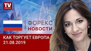 InstaForex tv news: 21.08.2019: Евро прервал развитие «медвежьего» тренда (EUR, USD, GBP, GOLD)