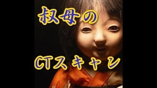 【閲覧注意・怖い話心霊動画・やばい体験談】叔母のCTスキャン