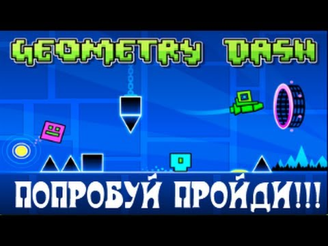 Geometry Dash (КУБИК ПРЫГ-СКОК) + с вебкой
