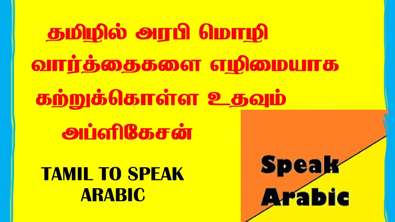 Speak Arabic through Tamil for Android - APK Download