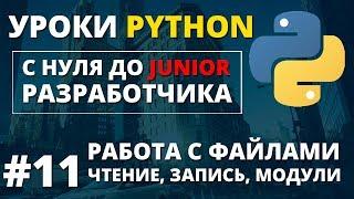 Уроки Python - Работа с файлами