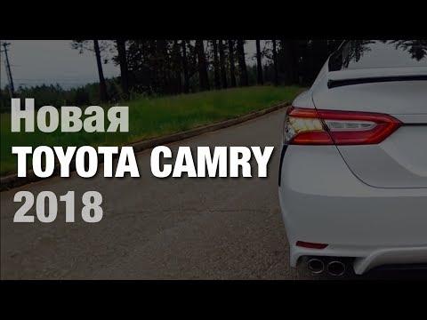 Тойота Камри 2018 - Яркий Японский Бизнес Класс