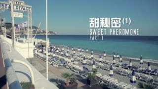 Sweet Pheromone Part 1 Trailer 2 甜秘密(1)預告片(二)