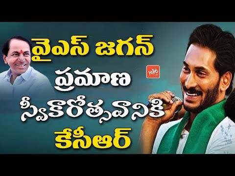 CM KCR To Attend YS Jagan Oath Ceremony | AP CM 2019 | Telangana News | YOYO TV Channel