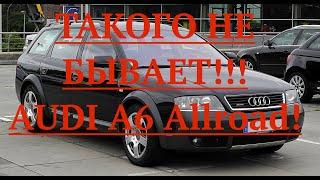 ТАКОГО НЕ БЫВАЕТ!!! AUDI A6 Allroad
