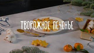 Быстрый рецепт нежного творожного печенья как из детства