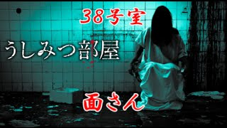 怖い話 怪談 百物語 朗読 面さん 【うしみつ部屋】 38号室