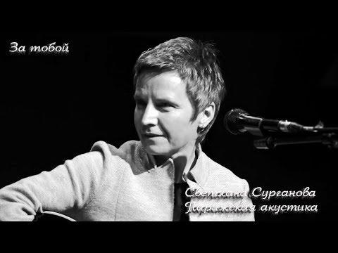 Светлана Сурганова - За Тобой