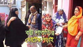 বউ শাশুড়ির ভোটের লড়াই : নেপথ্যে কী? | bdnews24.com