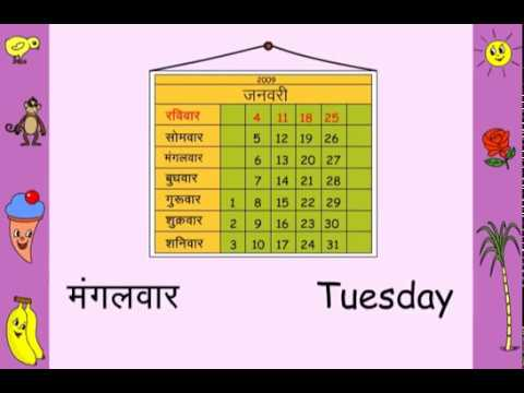 how to say week in hindi