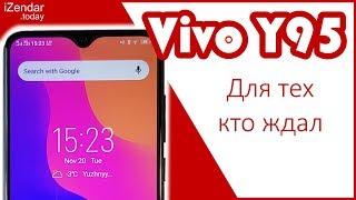 Обзор Vivo Y95: Полцарства за NFC!
