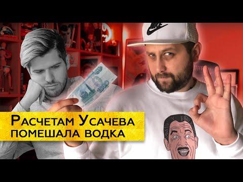 Проверил Руслана Усачева на расчет инфляции за 13 лет | FURYDROPS