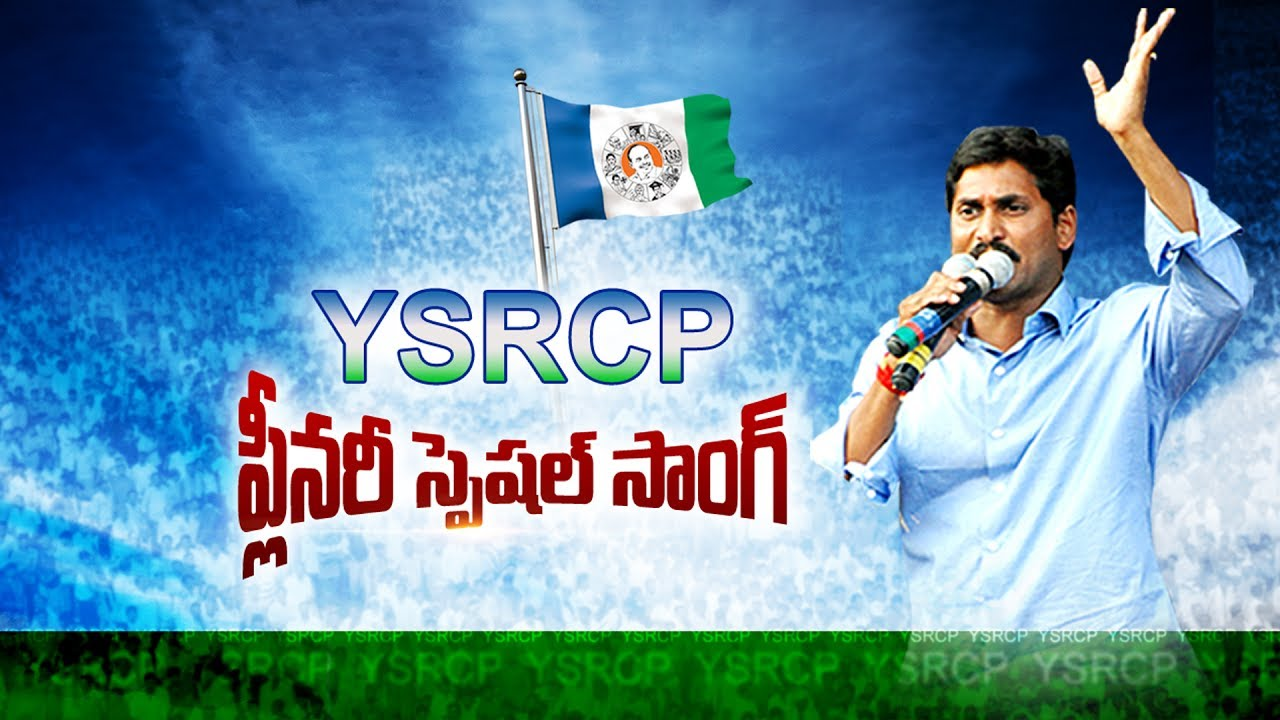 YSRCP Plenary Song - Watch Exclusive - YouTube