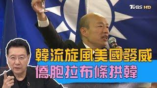 僑胞:有韓國瑜一定回台灣投票!韓流旋風美國發威 少康戰情室 20190412