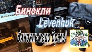 Обзор биноклей Levenhuk + Акция второй бинокль подарок!